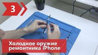 Рабочее место 3 - Холодное оружие мастера по ремонту телефонов