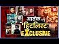 देखिए कश्मीर में सेना की नई Hitlist   AajTak Exclusive