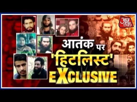 देखिए कश्मीर में सेना की नई Hitlist | AajTak Exclusive