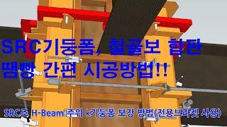 SRC조 기둥폼 시공시 철골보 주위 합판땜빵 간편 시공…