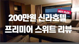 서울신라호텔 스위트룸 이그제큐티브 200만원객실 실화?…