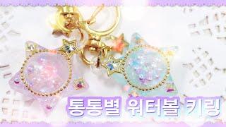[레진아트]통통별 워터볼 키링/RESIN/レジンアート/…