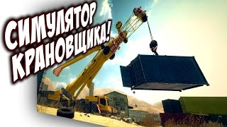Giant Machines 2017 - СИМУЛЯТОР КРАНОВЩИКА!