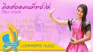 คิดฮอดคนที่ทอใด๋ - เวียง นฤมล (Lompadpai Official Audio)