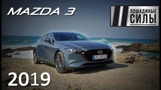 Тест-драйв Mazda 3 2019.  Страшный сон европейского автопрома?