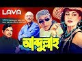 Abdullah I আব্দুল্লাহ্ I Dildar, Notun, Ahmed Sarif I Bangla Full Movie