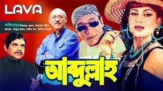 Abdullah I আব্দুল্লাহ্ I Dildar, Notun, Ahmed Sarif I Bangla Full Movie