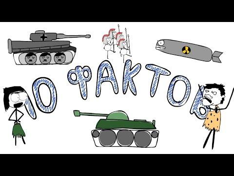 10 ФАКТОВ о сражениях