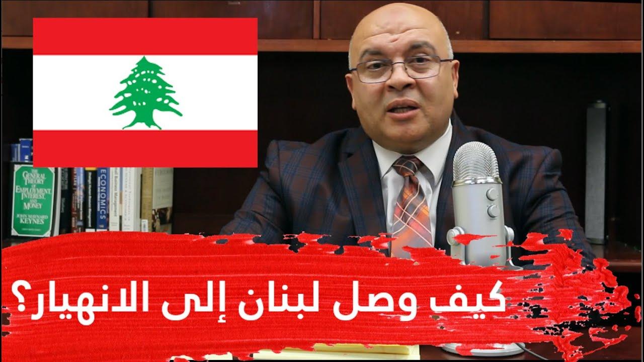 مصطفى شاهين | الحلقة 20 | كيف وصل لبنان إلى الانهيار؟