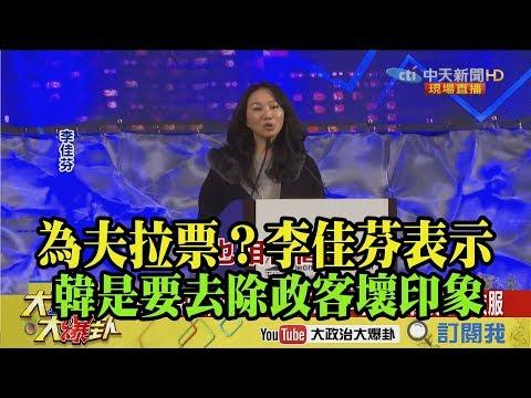 【精彩】為夫拉票?李佳芬:韓是要去除政客壞印象