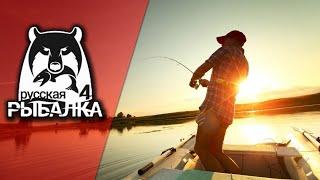 Russian Fishing 4 русская рыбалка