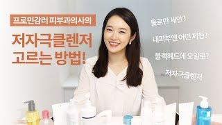 피부과의사의 피부타입별  클렌저 총정리!  [여드름/민…