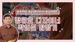 국내 최초 남성복 카루소 CARUSO 장광효 디자이너 …