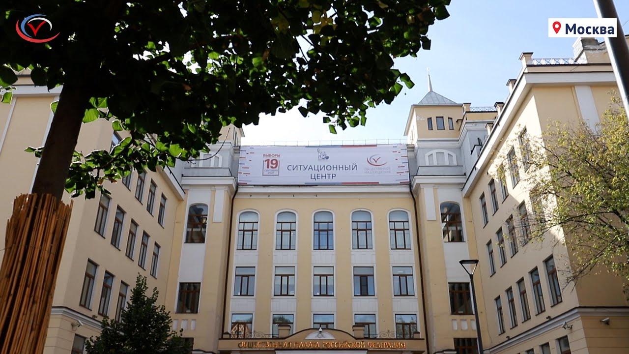 Ситуационный центр ОП РФ продолжает работу: дайджест второго дня