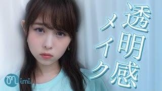 透明感メイク まつきりな編-How to make up-♡mimiTV♡ 松木里菜 検索動画 18