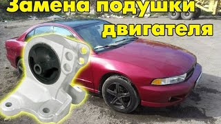 Street Works Garage - Замена подушки двигателя (коробки) Mitsubishi Galant (eng sub)