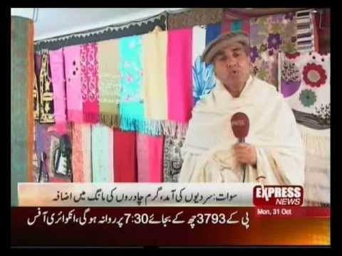 Traditional Swati shawls in Swat valley Pakistan Sherin Zada Express news Swat.flv