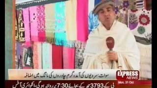 Traditional Swati shawls in Swat valley Pakistan Sherin Zada Express news Swat.flv