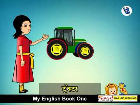 1st Standard English Book