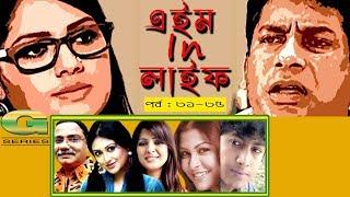 Drama Serial | Aim in Life | Epi 31-35 || ft Mosharraf Karim,Tisha,Tinni, Nafisa, Kusum Sikder