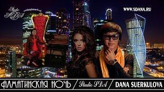 """""""Алматинская ночь"""" caver Нюша & Кайрат (новый клип) Dana Suerkulova, http://www.sdana.ru/"""