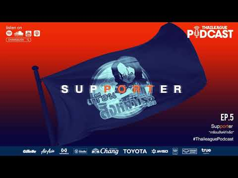 "Supporter ""เกรียนสิงห์ท่าเรือ""    Thaileague Podcast Ep.5"