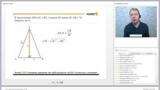 Пример онлайн-урока на курсах ЕГЭ по математике MAXIMUM