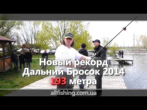 "New Record  - Самый Дальний Бросок (Заброс) 2014 Sport Fishing Club ""Odessa"", Ukraine"