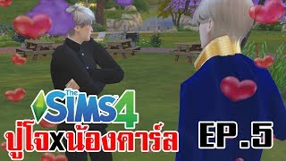 Sims 4 Identity V | EP.5 ปู่โจ x น้องคาร์ล รักวุ่นวายของ2ชายหน้าหล่อ