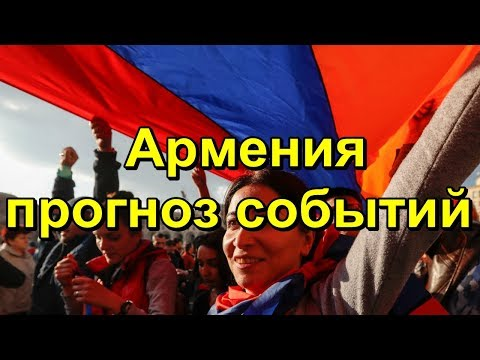 Армения, прогноз событий.