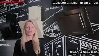 Кухонная вытяжка Maunfeld Tower C 50/60 нержавейка
