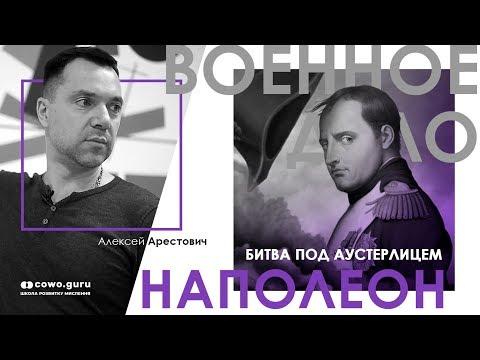 А. Арестович: «Наполеон.