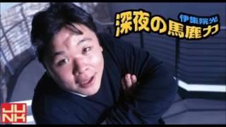 伊集院光さんが、『ローカル路線バス乗り継ぎの旅』での蛭子能収さんの...