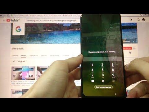 Samsung A50 Hard Reset Удаление пароля андроид 9