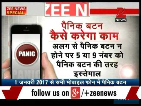Panic Button Must in Mobiles