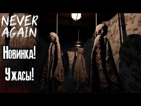 Сримец: Never Again - новинка. Ужасы с головоломками! Прохождение #2