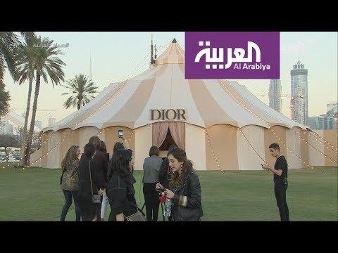#صباح_العربية: أول عرض لدار ديور في الشرق  - نشر قبل 2 ساعة