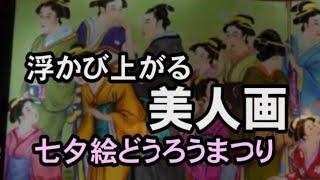 2012七夕絵どうろうまつり(湯沢市)HD