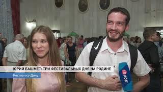 Неоконченной симфонией Шуберта начался в Ростове музыкальный фестиваль Юрия Башмета