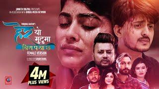 Hera Yo Mutuma Chira Parya Cha (Female Version)Ft.GB Chiran, Roshni,Prem,Durgesh| Asmita| Badal