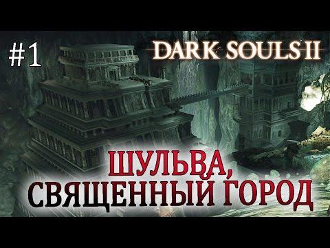 Dark Souls 2 Crown of the Sunken King  — Шульва, Священный город #1