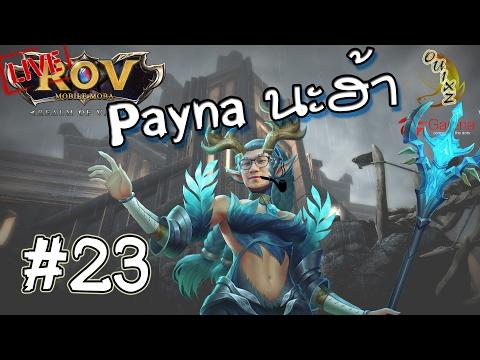 LIVE Realm of Valor(ROV) #23 Paynaนะฮ้า นี่มันsupportจริงหรอ?