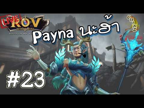 ROV #23 Paynaนะฮ้า นี่มันsupportจริงหรอ?