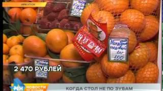 """Сколько стоит новогодний стол в Иркутске? Эксперимент """"Новостей по будням"""""""