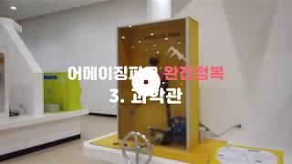 어메이징파크 완전정복 #3 과학관