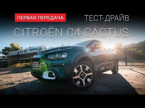 Citroen C4 Cactus I поколение (рестайлинг) Кроссовер