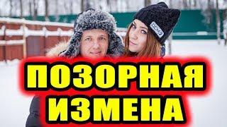 Дом 2 новости 2 марта 2018 (2.03.2018) Раньше эфира