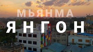 Путешествия в Азию/Город Янгон/Мьянма (Бирма) / Видео