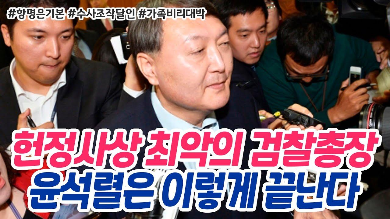 헌정사상 최악의 검찰총장 윤석렬은 이렇게 끝난다   김성수의 뉴스해설 LIVE (Feat. 장용진 기자 전화연결)