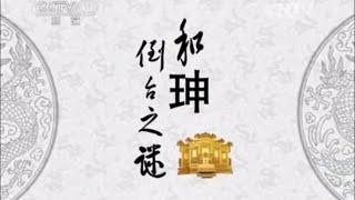 20150516 百家讲坛  清案探秘(第二部)5 和珅倒台之谜